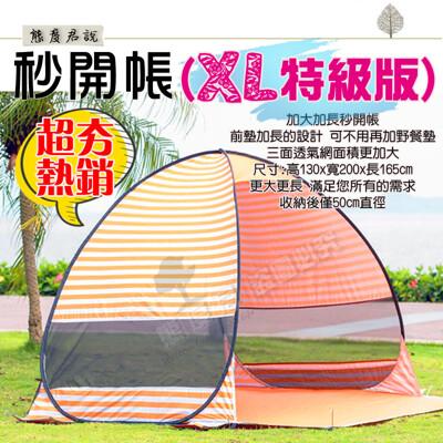 【XL特級版】 ★加大加長★ 200x165x130秒開帳 沙灘帳 防曬帳篷 抗UV防紫外線 (4.4折)