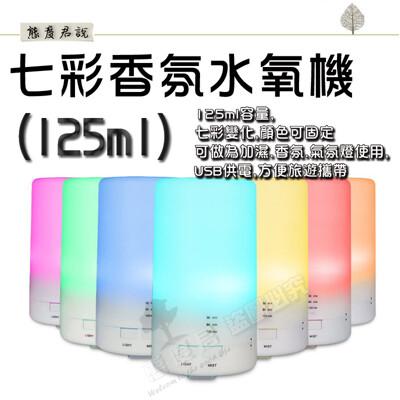 【七彩香氛機】 超音波 香氛水氧機 香氛機 USB 日式香薰機 加濕器 (無印風格) (5.7折)