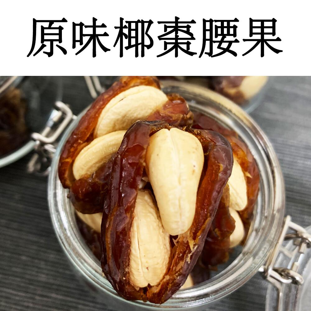 真食材本舖realshop椰棗腰果/280g