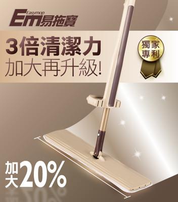 【易拖寶Easy Mop】360度免沾手可站立乾濕平板拖把神器組(加大升級版) (4.6折)