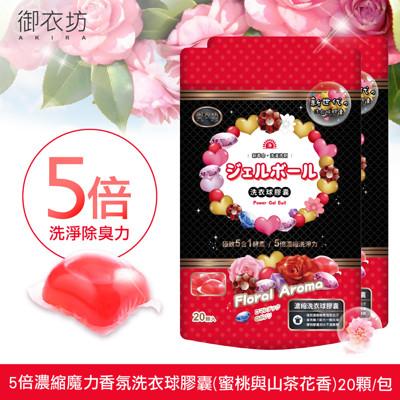 【御衣坊】Akira 5倍濃縮魔力香氛洗衣球膠囊20顆(最低平均一顆4.9元) (4.9折)