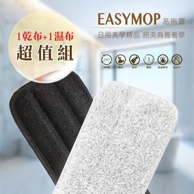 【易拖寶Easy Mop-可替換拖布組】 (5折)