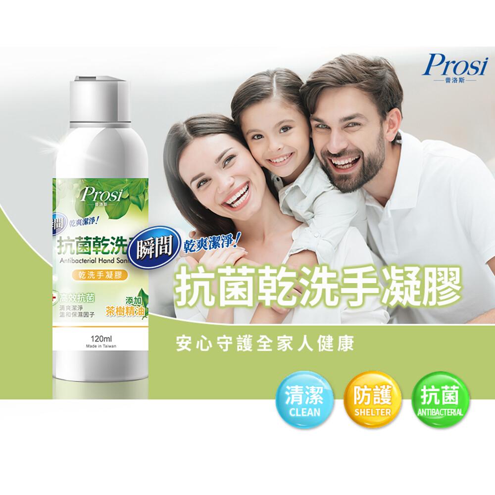 prosi普洛斯抗菌乾洗手凝膠120ml