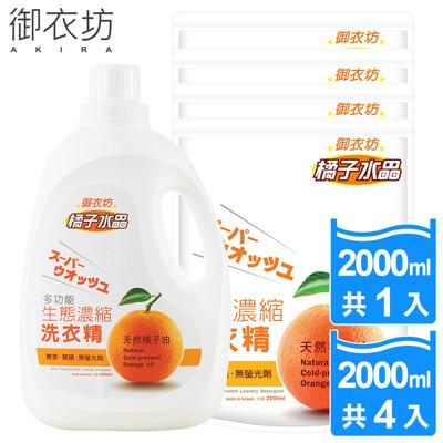 【御衣坊】多功能生態濃縮洗衣精 橘子水晶-超值5入組 (3.2折)