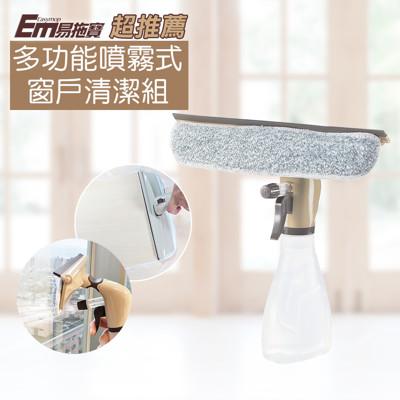 【EM易拖寶】多功能噴霧式窗戶清潔組EM005 (3.4折)