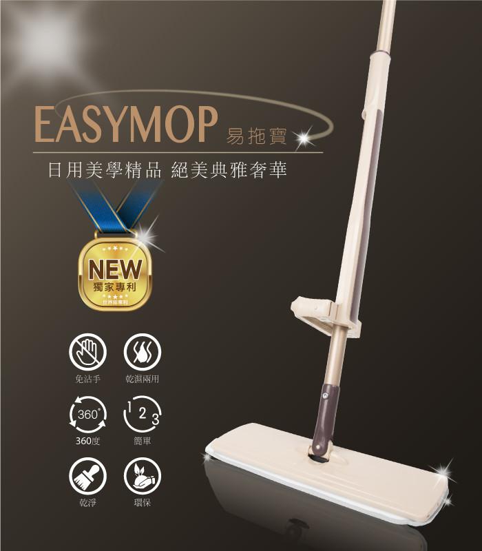 易拖寶easy mop乾濕兩用伸縮拖把神器組