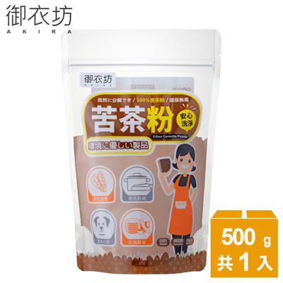 【御衣坊】Akira天然萬用苦茶粉500gx1入(去油解垢) (3.9折)