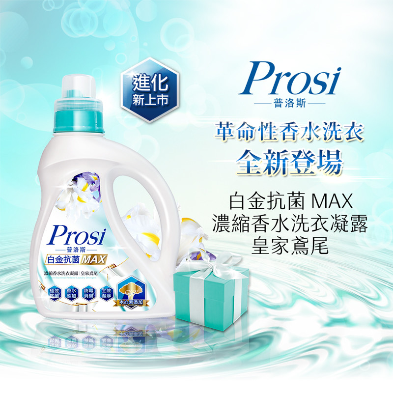 prosi普洛斯白金抗菌max濃縮香水洗衣凝露-皇家鳶尾1600mlx1入+1500mlx4包