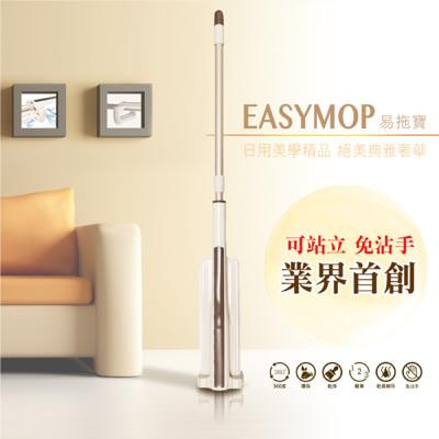 【EM易拖寶】360度免沾手可站立乾濕平板拖把1拖2布組EM001(家用小平板) (6.1折)