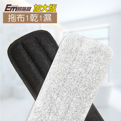 【EM易拖寶】360度免沾手平板拖補充布2入組EM002(加大版專用) (6.7折)