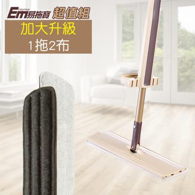 【易拖寶Easy Mop】360度免沾手可站立乾濕平板拖把神器組(加大升級版) (3.9折)