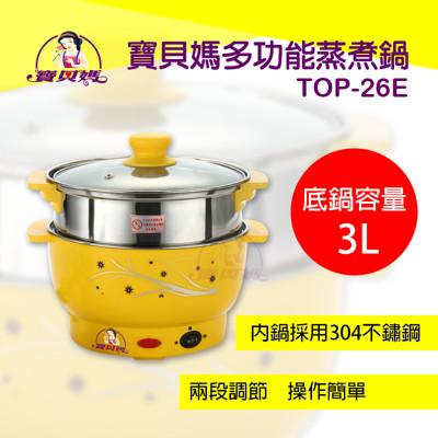 寶貝媽多功能蒸煮鍋TOP-26E (4.4折)