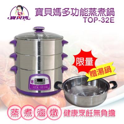 【寶貝媽】寶貝媽多功能蒸煮鍋TOP-32E (8.3折)