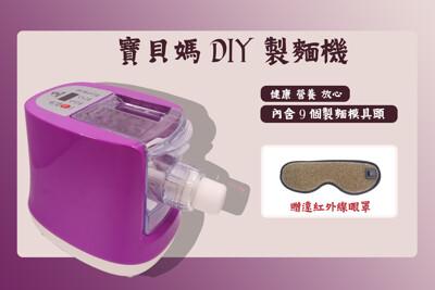 【寶貝媽 官方旗艦版】  DIY製麵機  簡單做出專業麵條 (含9種製麵頭)贈!遠紅外線溫敷眼罩~