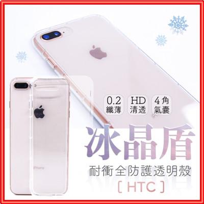 冰晶盾 htc desire u11 手機殼 保護殼 防摔殼 空壓殼 防摔軟殼 透明殼d34 (3.6折)