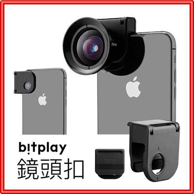 【Bitplay專用】iPhone 鏡頭扣 好攜帶不佔空間 攝影背包客 高質感  高品質 【H40】 (6.8折)