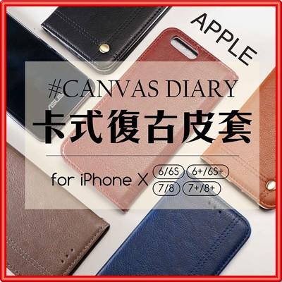 iPhone7 8 PLUS插卡式鈕釘皮套 【卡式復古】掀蓋皮套 iPhone系列 手機殼【G90】 (5.3折)