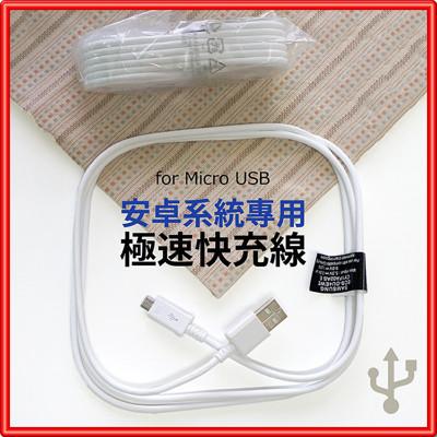 充電線 Micro USB 安卓 傳輸線 小米 ASUS SONY Samsung HTC【B07】 (3.5折)
