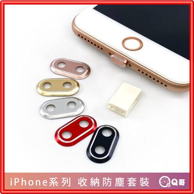 iPhone 7 8 plus X XS 收納防塵塞套裝 防塵塞 按鍵貼 =金屬 鏡頭貼【A04】 (2.7折)