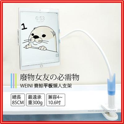 萬用懶人夾 平板電腦 手機 支架 兼容4~10吋  全能 自拍桿 小米【Z08】 (5.7折)