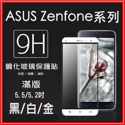 ASUS 滿版玻璃貼 ZenFone ZE620KL ZE554KL ZA550KL【A89as】 (6.5折)