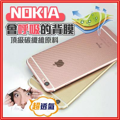 【手機背膜】Nokia 6 8 9 碳纖維卡夢 背膜 碳纖維卡夢背膜質感優 保護貼膜【D23no】 (2.2折)