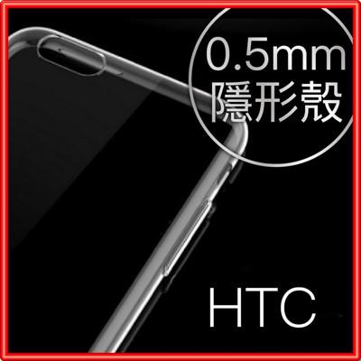 高CP值 現貨 HTC 手機殼 Desire 526 826 保護殼 透明殼 軟殼 矽膠【A18】 (2.7折)