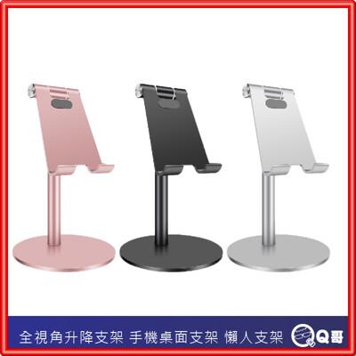 全視角升降支架 手機支架 伸縮手機支架 懶人支架 桌上支架 平板手機支架 通用支架 鋁合金【M07】 (7折)