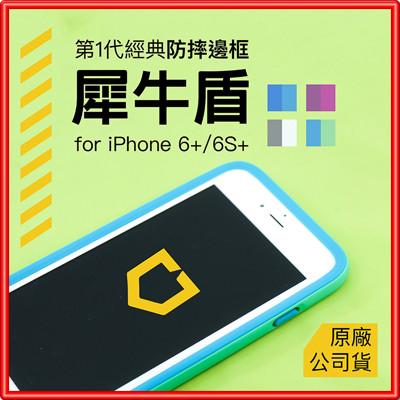 【犀牛盾邊框】 iPhone6s+ iPhone6+系列 保護殼 手機殼 防摔殼 矽膠殼 【C72】 (7.4折)
