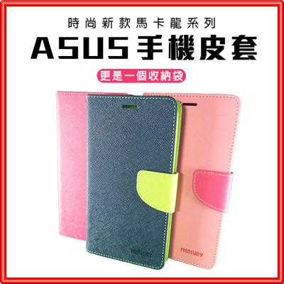 ASUS Zenfone Go (ZB552KL)馬卡龍手機保護殼 掀蓋皮套 手機殼 【A103】 (4折)