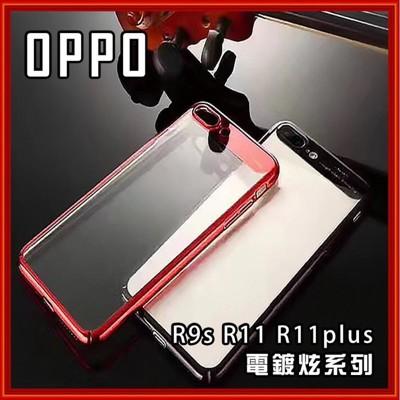 OPPO 保護防刮硬殼【炫系列電鍍款】簡約透明全包覆R9S R11 R11plus 【E75 】