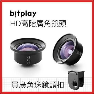 bitplay HD高階廣角鏡頭 完美畫質 4K廣角 超高品質 完美拍攝【H27】 (8折)
