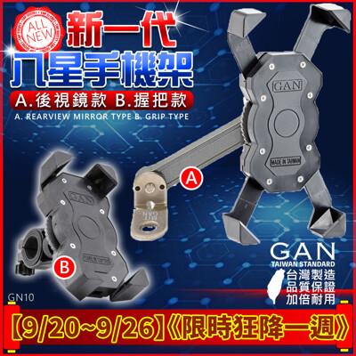 【台灣製底座】 GAN 勁戰四代 機車架 VJR 雷霆S Racing G6 SENSE 機車手機架 (4.5折)