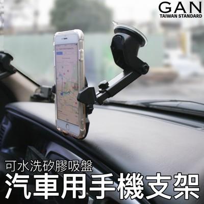 GAN 台灣監製 汽車用 手機架 汽車手機架 伸縮手機架 (2.5折)