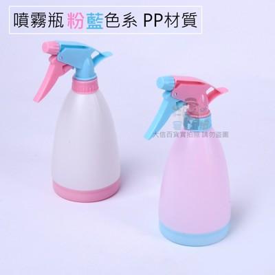 噴霧瓶 粉藍色系 pp材質 耐酸鹼噴瓶500ml (6.1折)