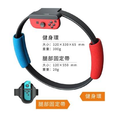 米品商城 switch ns ring fit 健身環 健身環大冒險 腿帶 運動 休閒 體感運動 (6.7折)