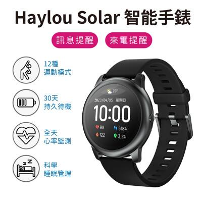 【米品商城】 小米 Haylou Solar 智能手錶 智慧手錶 睡眠 運動 心率監測 IP68防水 (5.1折)