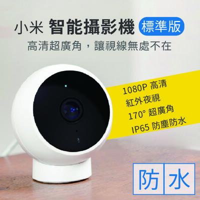 米品商城 小米智能攝影機 防水版 海外限定款 米家攝影機 超廣角 1080p 攝像機 監視器 (3.3折)