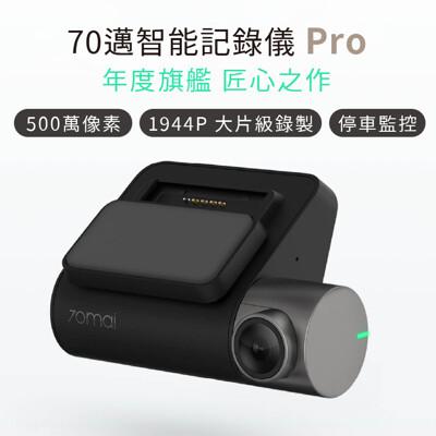 【台灣現貨】 小米 70邁智能記錄儀 Pro 小米行車紀錄器 70mai Pro 高清夜視 車用 (3.7折)