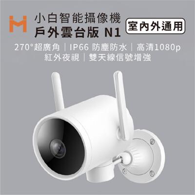 【台灣現貨】小米 小白智能攝影機N1 戶外雲台版 米家攝影機 攝像機 防水 廣角 1080p (3.4折)
