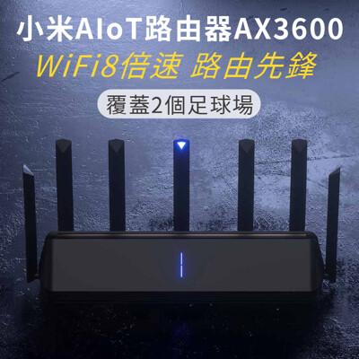 【台灣現貨】小米 路由器AX3600 WIFI6 低延遲 信號穿牆 分享器 全千兆端口 大戶型 (3.8折)