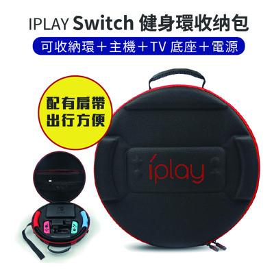 【米品商城】 iplay 正品 Switch 健身環收納包 圓殼收納包 多功能收納箱 可放健身環