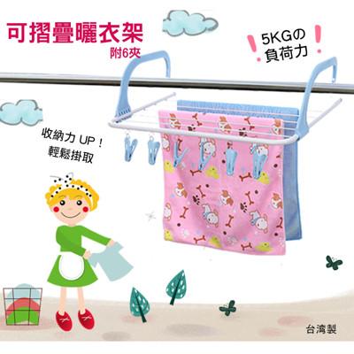 台灣製二代便利免釘鑽曬衣架附衣夾 (2.5折)