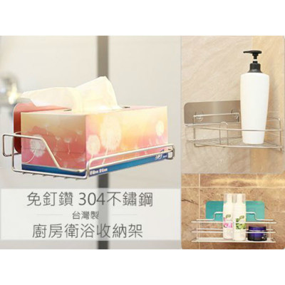 免釘鑽★台灣製★304不鏽鋼廚房衛浴收納架 (4.4折)