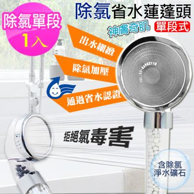 【神膚奇肌】升級版 304不銹鋼單段除氯省水加壓過濾蓮蓬頭 (3.2折)