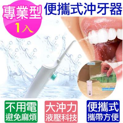 專業型免插電強力便攜沖牙器 (3折)