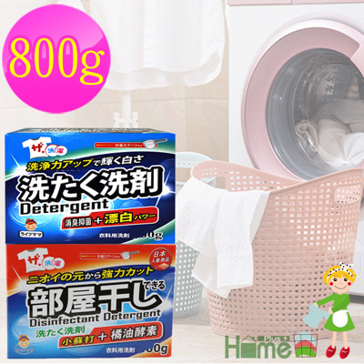 【代工日本】高效濃縮酵素漂白省水洗衣粉800G (2折)