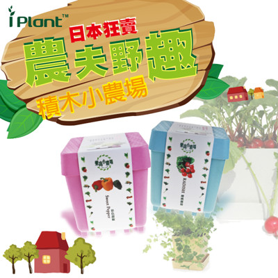 iPlant 超療癒積木小農場,最新上市妖怪農場系列 (5.2折)