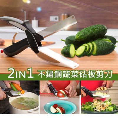 出清99起,2in1多功能便攜切菜砧板剪刀 (1.7折)