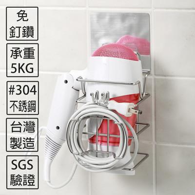 免釘鑽MIT廚房衛浴304不銹鋼吹風機收納架 (4.3折)
